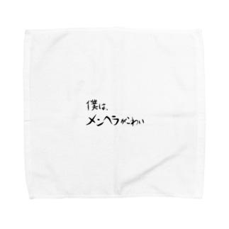 僕は、メンヘラがこわい Towel handkerchiefs