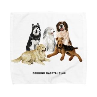大きい犬たち Towel handkerchiefs