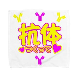 抗体つくって♡ Towel handkerchiefs