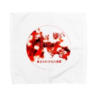 血まみれ少女の憂鬱 Towel handkerchiefs