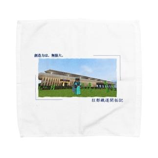 創造力は、無限大。【東原駅】 Towel handkerchiefs