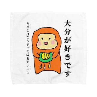 大分の猿(カボス) Towel handkerchiefs