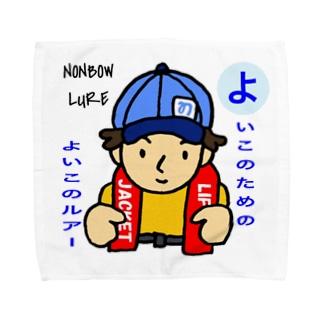 よいこのためのよいこのルアー Towel handkerchiefs