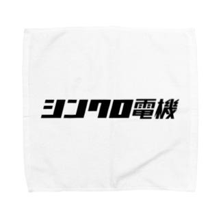 シンクロ電機 Towel handkerchiefs