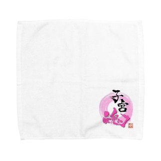 子宮魂 Towel handkerchiefs