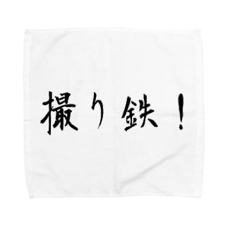 撮り鉄! Towel handkerchiefs