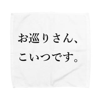 お巡りさん、こいつです。 Towel Handkerchief