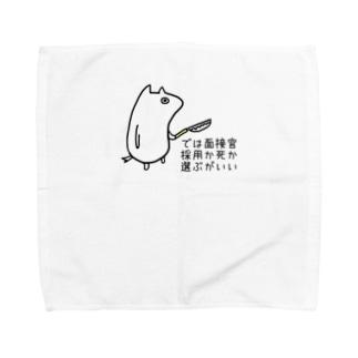 面接向き。 Towel handkerchiefs