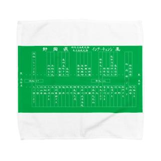 静岡県東名/新東名高速道路インターチェンジ集 Towel handkerchiefs