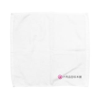 不用品回収本舗 Towel handkerchiefs
