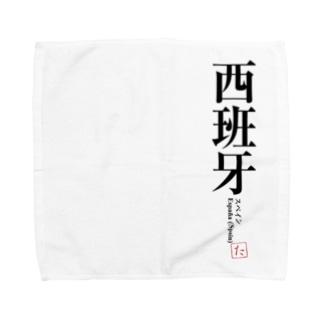 国名シリーズ-スペイン(Spain) Towel handkerchiefs