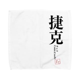 国名シリーズ-チェコ(Czech) Towel handkerchiefs