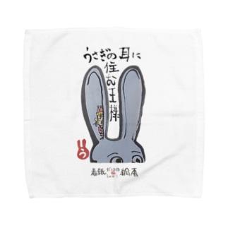 うさぎの耳に住む王様 Towel handkerchiefs
