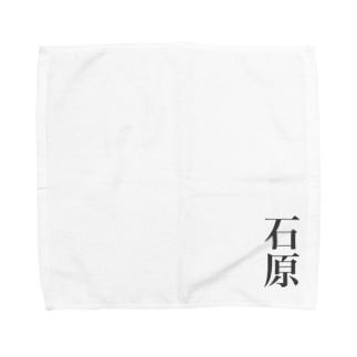 石原 Towel handkerchiefs