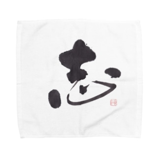 百合の筆の筆で書いたCoolな「志」の文字  あなたのこころざしが伝わります♪ Towel handkerchiefs