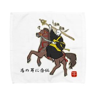 馬の耳に念仏ッ!! Towel handkerchiefs