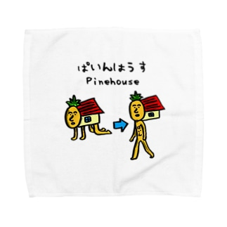 ぱいんはうすタオルハンカチ Towel handkerchiefs