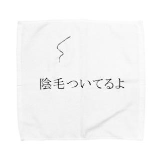 陰毛 Towel handkerchiefs