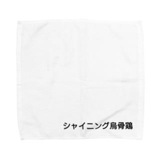 真シャイニング烏骨鶏 Towel handkerchiefs