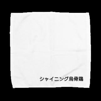 ウコムラ商店の真シャイニング烏骨鶏 Towel handkerchiefs