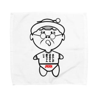 ばあさん赤ちゃん オリジナルアイテム Towel handkerchiefs