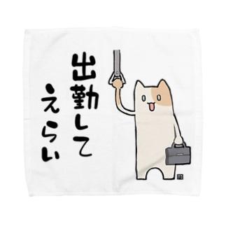 出勤してえらい Towel handkerchiefs