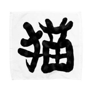 猫文字(墨) Towel handkerchiefs