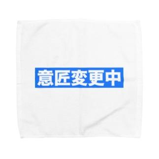 意匠変更中 Towel handkerchiefs
