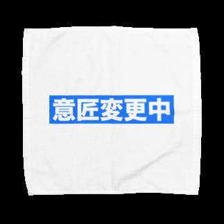 hnagaminの意匠変更中 Towel handkerchiefs