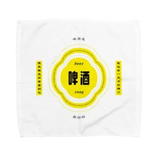 ビールが呼んでる Towel Handkerchief