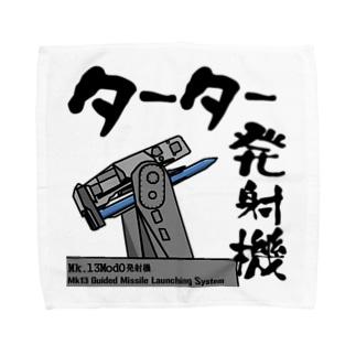 自衛艦シリーズ「ターター発射機」 Towel handkerchiefs
