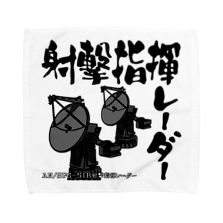 自衛艦シリーズ「射撃指揮レーダー」 Towel handkerchiefs