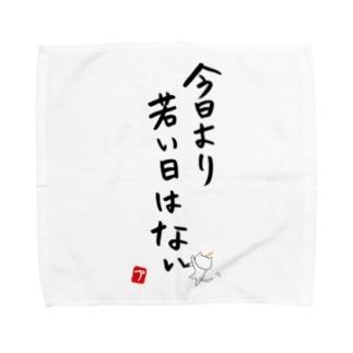 今日より若い日はない Towel handkerchiefs