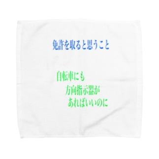 僕の気持ち Towel handkerchiefs