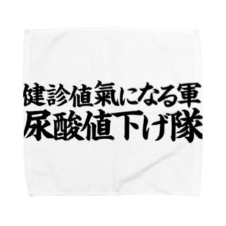 尿酸値下げ隊 Towel handkerchiefs