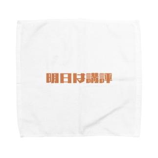 明日は講評タオル Towel handkerchiefs
