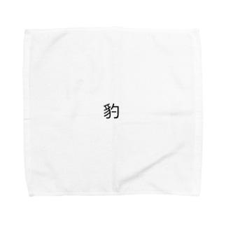 豹柄 2 Towel handkerchiefs
