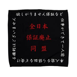 全日本保証廃止同盟 タオルハンカチ Towel handkerchiefs