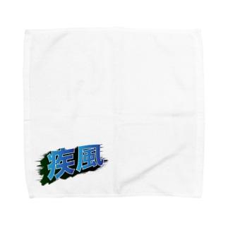 疾風 Towel handkerchiefs