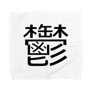 鬱 Towel handkerchiefs