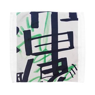 亀龍点睛‼️&台湾旅行は大安吉日‼️🌟😄🍡🚣🌟 Towel handkerchiefs