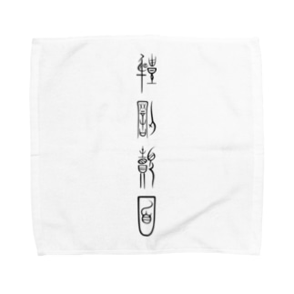 体罰覿面(中山国金文風・黒) Towel handkerchiefs