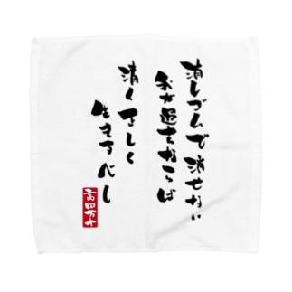 清く正しく Towel handkerchiefs