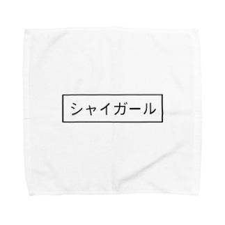シャイガール Towel handkerchiefs
