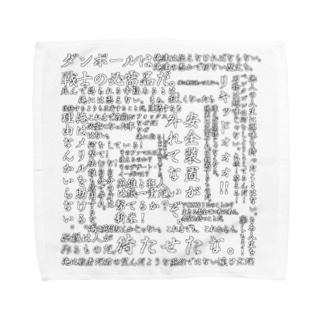 蛇の名言 2 Towel handkerchiefs