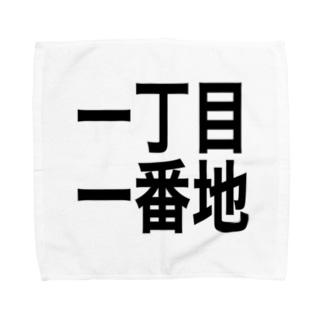 一丁目一番地 Towel handkerchiefs