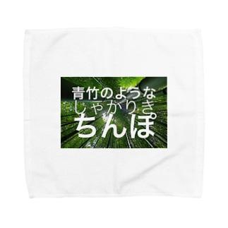 青竹のようなしゃかりきちんぽ Towel handkerchiefs