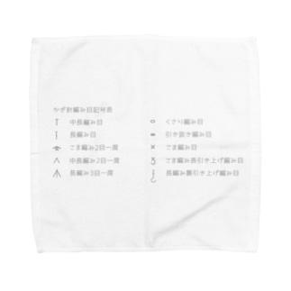 かぎ針編み目記号  Towel handkerchiefs