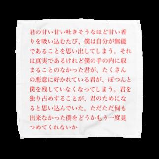 ひよこめいぷるの恋文 Towel handkerchiefs