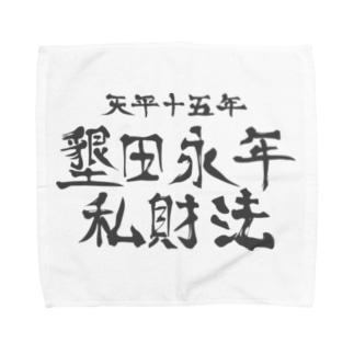 墾田永年私財法 Towel handkerchiefs